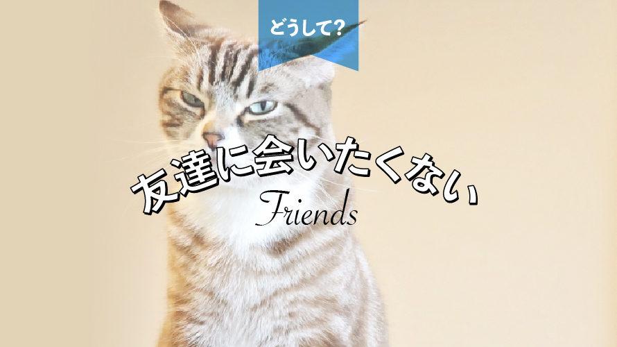 友達に会いたくない