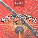 ミュージカル「るろうに剣心」全公演中止に…キャストや会場のIHIステージアラウンド東京とは?