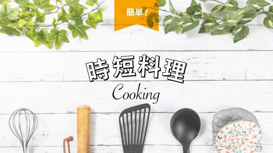 時短料理で家事をラクに♪料理下手でも美味しいご飯は作れる!