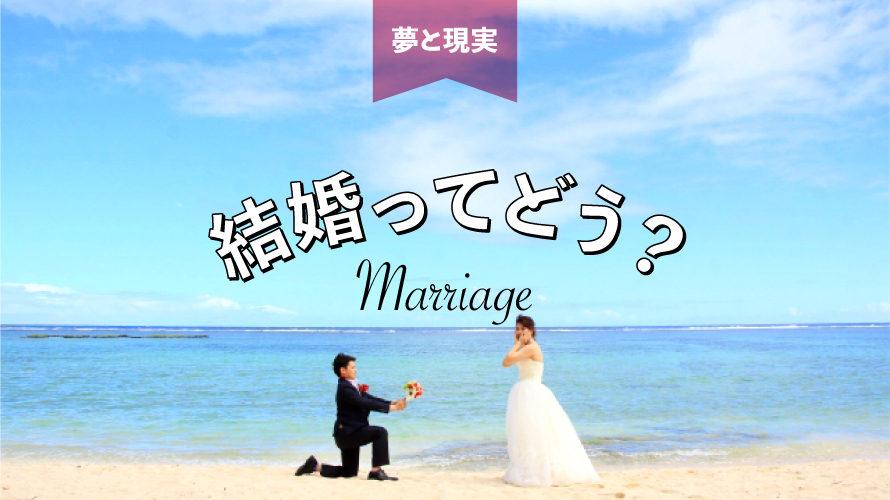 結婚ってどう?