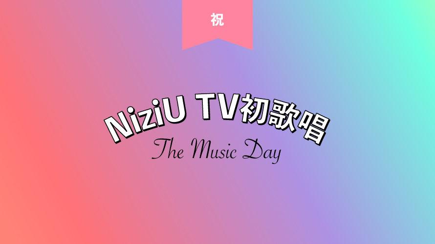 NiziU TV初歌唱