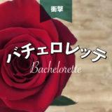 【衝撃】バチェロレッテ・ジャパン最終回のあらすじと感想。福田萌子さんが選んだ衝撃の結末とは?※ネタバレあり
