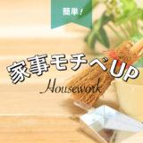 家事のモチベーションUP!家事をするメリットと家事をしないデメリットを考える。