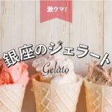【リビスコ銀座店】軽井沢のジェラートが銀座に!5種のフレーバーを食べた感想。営業時間・アクセス・価格は?