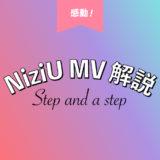 NiziU デビュー曲「Step and a step」のMVの意味をメンバー別に解説。ミイヒさんの特別な演出に涙が…!