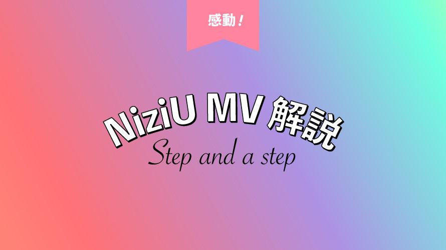 NiziU MV 解説 Step and a step