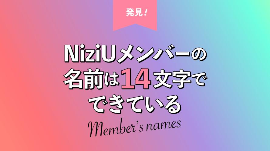 NIziUメンバーの名前は14文字でできている