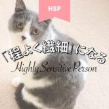 HSP_程よく繊細な人になる