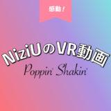 NiziUのVR動画