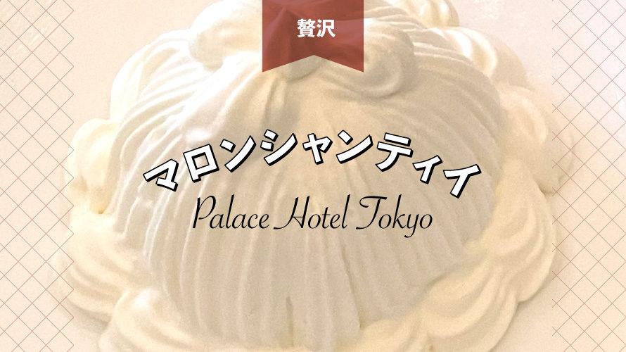 「マロンシャンティイ」をパレスホテル東京のラウンジで味わう至福の時間。ホテルラウンジの魅力とは?