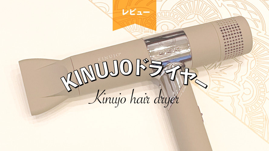 KINUJOドライヤー