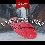 るろうに剣心最終章TheBeginning_IMAX